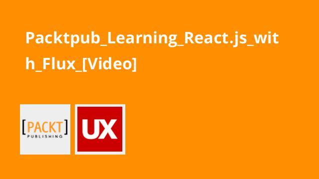 آموزش فریمورکReact.js باFlux